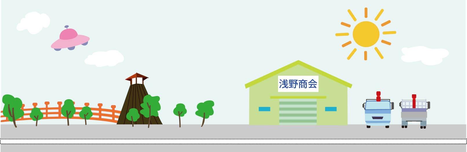 asanosyokai 浅野商会